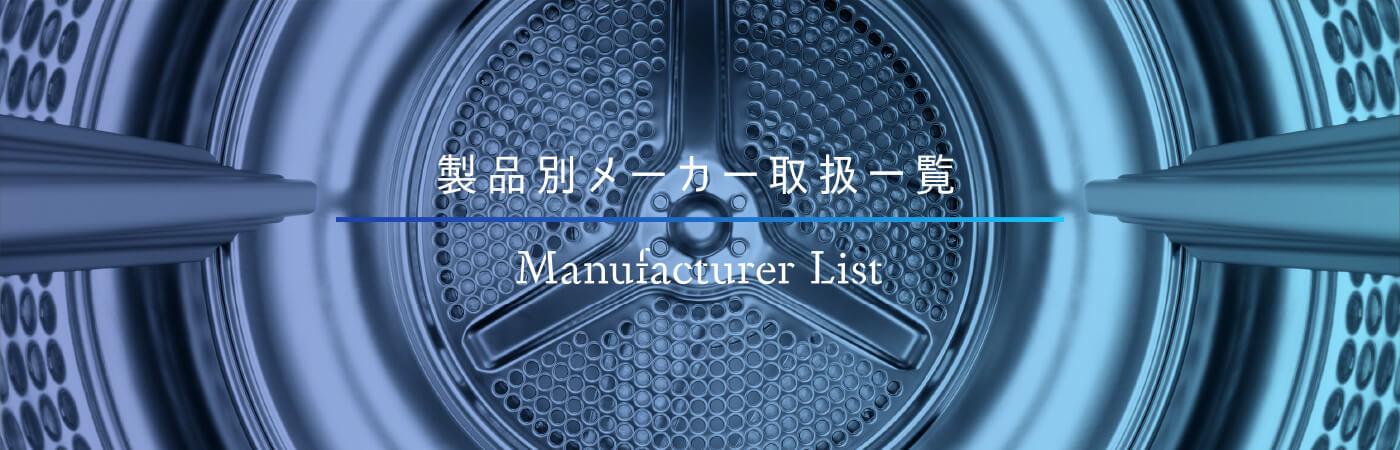 製品別メーカー取扱一覧